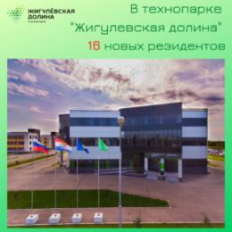 16 инновационных проектов получили одобрение экспертного совета для реализации в технопарке «Жигулевская долина»