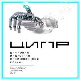 Конференция «Цифровая индустрия промышленной России» приглашает к участию