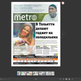 PureMind прославляет Тольятти