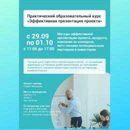 Образовательный курс «Эффективная презентация проекта»