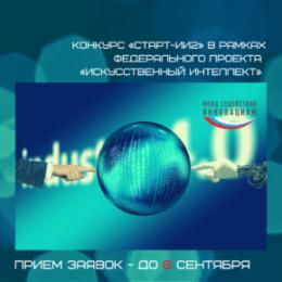 Завершается прием заявок на конкурс «Старт – Искусственный интеллект 2»