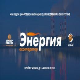 Технопарк «Жигулевская долина» приглашает принять участие в Акселераторе «Энергия»