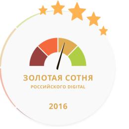Компания ООО «Эдмаркет» вошла в Золотую Cотню российского Digital