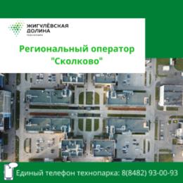 Технопарк «Жигулевская долина» — региональный оператор Фонда «Сколково» в Самарской области