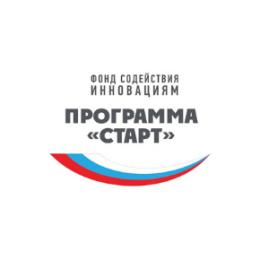 Начинается конкурсный отбор по программе Фонда содействия инновациям «СТАРТ»