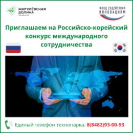 Приглашаем технологических предпринимателей на Российско-корейский конкурс Фонда содействия инновациям