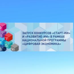 «Жигулевская долина» приглашает на конкурсы федерального проекта «Искусственный интеллект» Фонда содействия инновациям