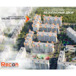 Компания «Рекон» с заботой о безопасности жителей города