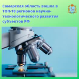 Самарская область вошла в первую десятку регионов научно-технологического развития субъектов РФ