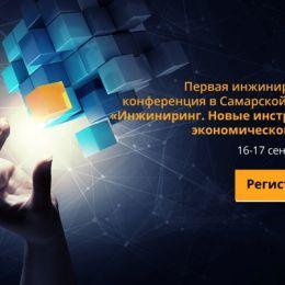 Технопарк продемонстрирует инжиниринговый потенциал Самарского региона