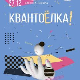 «Кванториум-63 регион» приглашает жителей Тольятти на Квантоёлку