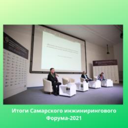 Итоги Самарского инжинирингового Форума-2021