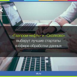 Фонд Сколково и «Газпром нефть» ждут ваши проекты