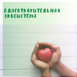 Резиденты «Жигулевской долины» поддерживают проект «Благотворительная экосистема»