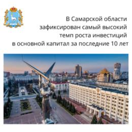 В Самарской области зафиксирован самый высокий темп роста инвестиций в основной капитал за последние 10 лет