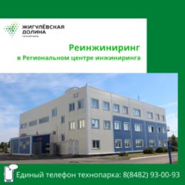 РЦИ в технопарке «Жигулевская долина» оказывает услуги по реинжинирингу
