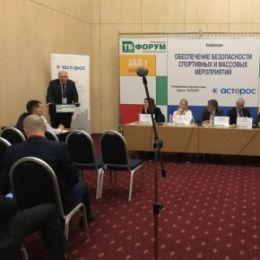 Резидент технопарка Консорциум «Интегра-С» принял участие в форуме «Технологии безопасности», получив несколько наград и дипломов