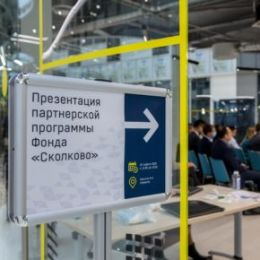 Фонд Сколково представил формат работы с крупными индустриальными компаниями в периметрах региональных операторов Сколково