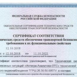 Когда безопасность на высшем уровне! Разработки ЗАО «Интегра-С» отмечены сертификатами Министерства внутренних дел и Федеральной службы безопасности России