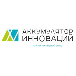 Лаборатория ООО «Аккумулятор инноваций» получила международную аккредитацию, признаваемую европейскими и азиатскими государствами