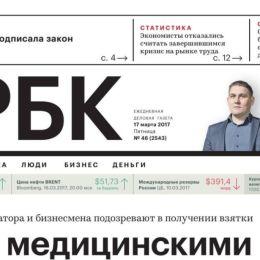 Деловая газета «РБК daily» заинтересовалась разработкой нашего резидента