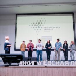 «Жигулевская долина» — центр инновационных проектов и прорывных бизнес-идей