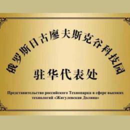 У экосистемы инноваций «Жигулевская долина» появилось Представительство в Китае
