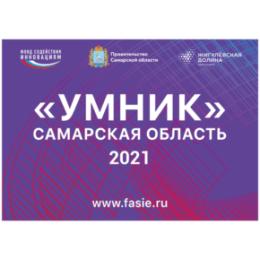 Приглашаем на конкурс «УМНИК. Самарская область 2021»