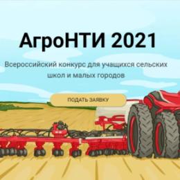 Приглашаем юных инноваторов на Всероссийский конкурс АгроНТИ