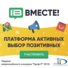 Мнения жителей Самарской области выявит модуль ЭКП «Вместе»