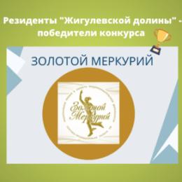Два резидента «Жигулевской долины» завоевали премию «Золотой Меркурий»