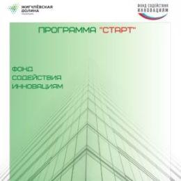 Региональное представительство Фонда содействия инновациям приглашает на конкурс «СТАРТ-1»