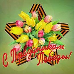 Уважаемые ветераны, дорогие коллеги и друзья! Поздравляем вас с Днем Великой Победы!