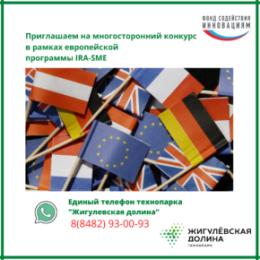 Приглашаем к участию в многостороннем конкурсе в рамках европейской программы IRA-SME