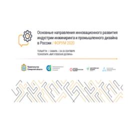 Всероссийский инжиниринговый Форум-2020 состоится в технопарке «Жигулевская долина»