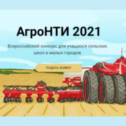 Самарская область — лидер регионального этапа конкурса «АгроНТИ»
