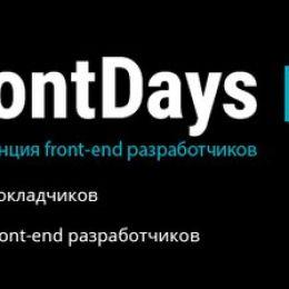 Конференция FrontDays