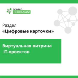 Виртуальная витрина IT-проектов разработчиков Самарской области