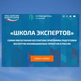 Фонд содействия инновациям приглашает на Школу экспертов