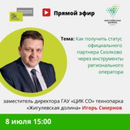 Приглашаем на прямой эфир «Как стать официальным партнером Сколково»