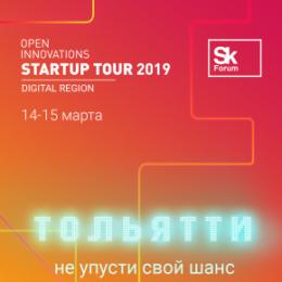 Стартап Тур 2019 в Тольятти. Не пропусти!