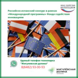 Приглашаем на российско-испанский конкурс Фонда содействия инновациям