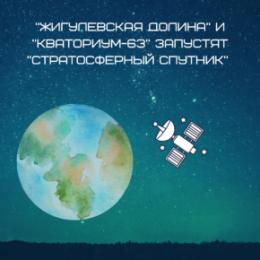 Технопарк «Жигулевская долина» запустит спутник в стратосферу