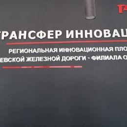 Проекты резидентов технопарка «Жигулевская долина» получат дополнительные возможности по интеграции в работу Куйбышевской железной дороги