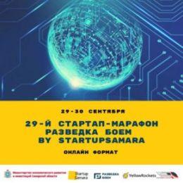 Всероссийский онлайн-марафон инновационных проектов стартовал в Самарской области