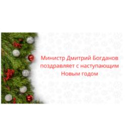Министр экономического развития и инвестиций Самарской области Дмитрий Богданов поздравляет тольяттинцев с наступающим Новым годом