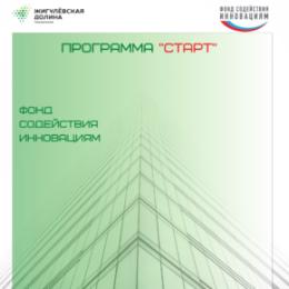 Приглашаем на конкурсы по программе «Старт» Фонда содействия инновациям
