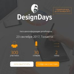 Новости резидентов. Конференция DesignDays – тольяттинское событие московского уровня