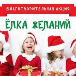 В «Жигулевской долине» продолжается благотворительная акция «Елка желаний»