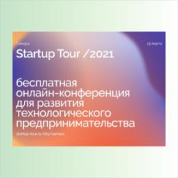 OPEN INNOVATIONS STARTUP TOUR ONLINE 2021 состоялся в Самаре